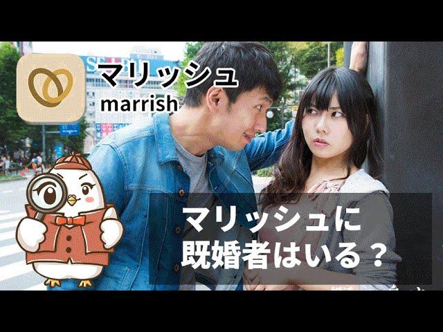 マリッシュに既婚者はいる?口コミ調査結果と6つの特徴!