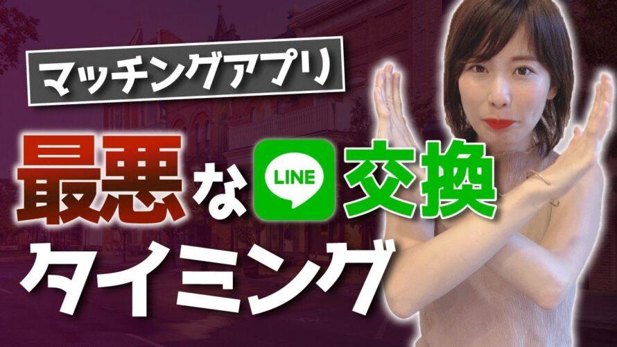 【マッチングアプリ 】女子が断るLINE交換のタイミング