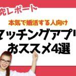 【初心者OK】本気で婚活する人向け!4大マッチングアプリの特徴