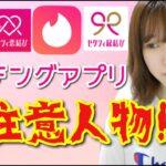 【危険】マッチングアプリ要注意人物発見!