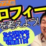 【婚活】独身男性がマッチングアプリ用プロフィールを考える!